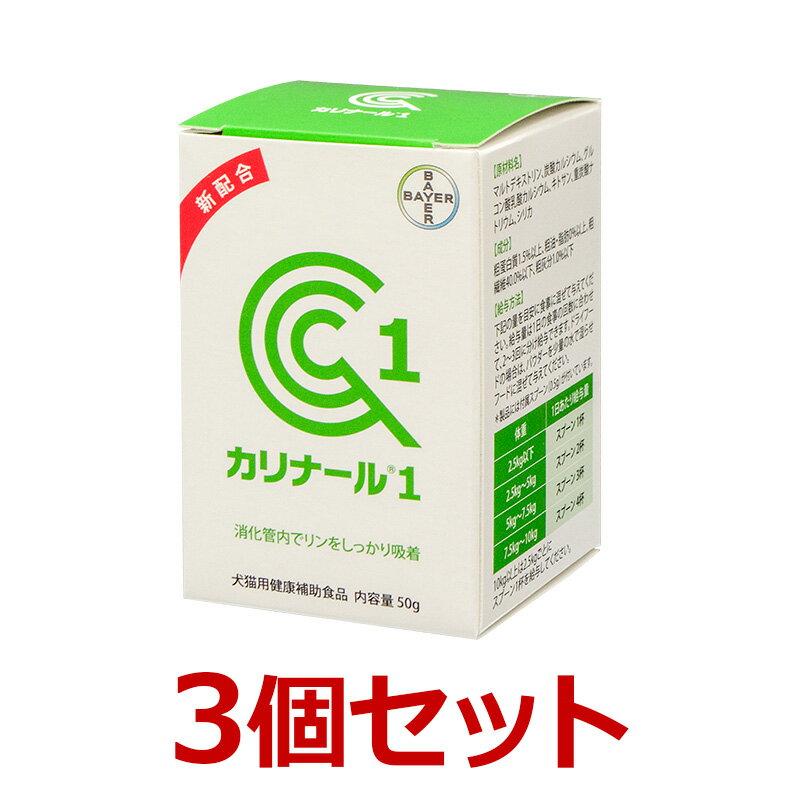 【あす楽】犬猫【カリナール1×3個!】【50g×3個!】【バイエル製薬】カリナール1