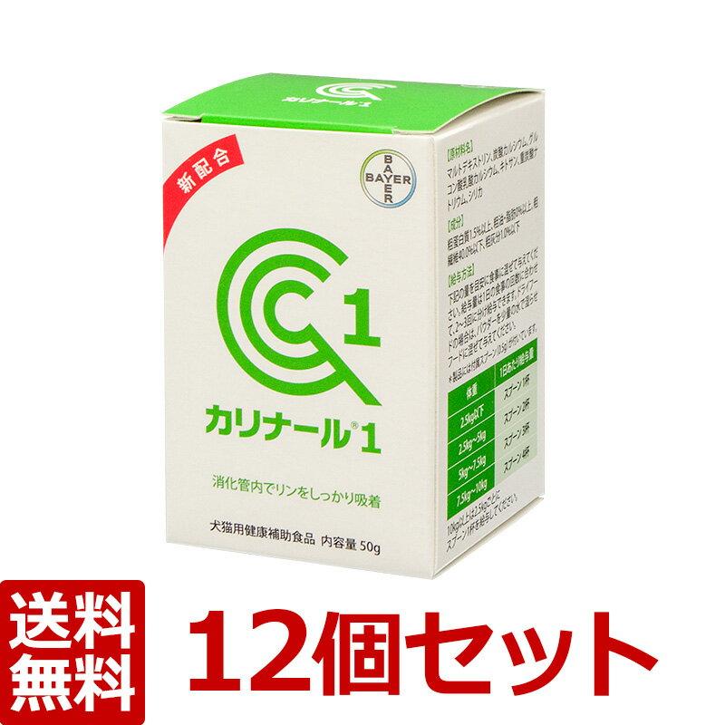 犬猫【カリナール1【×12個!】】【50g】【×12個!】【バイエル製薬】カリナール1