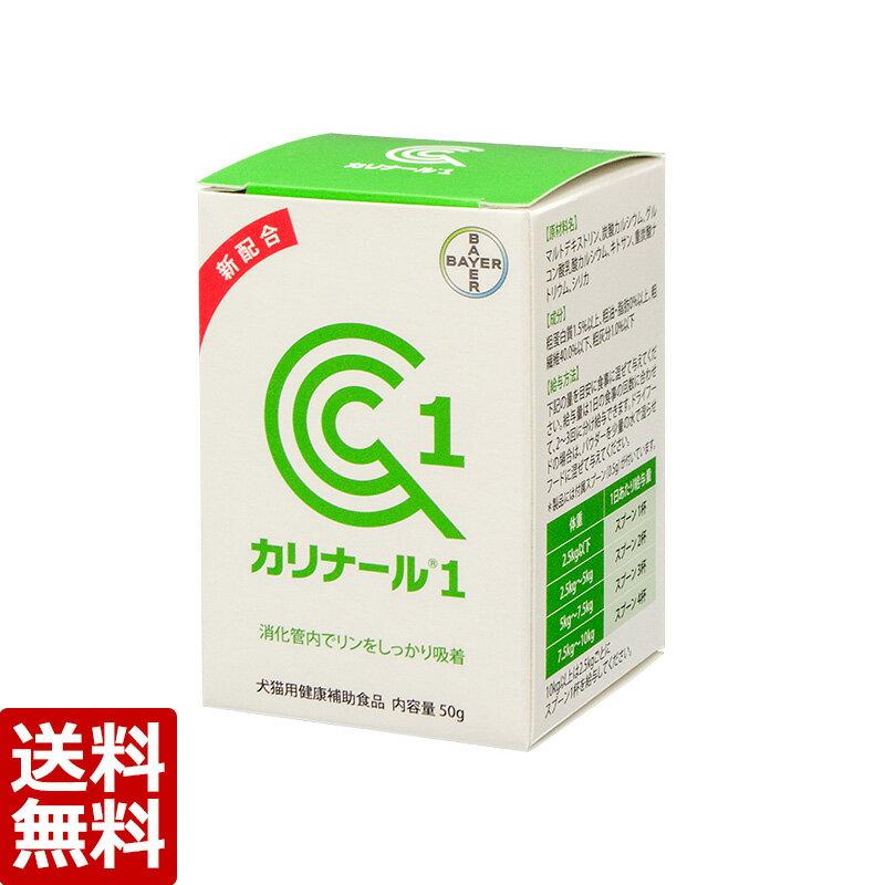 【あす楽】犬猫【カリナール1】【50g】【特別セール】【バイエル製薬】カリナール1