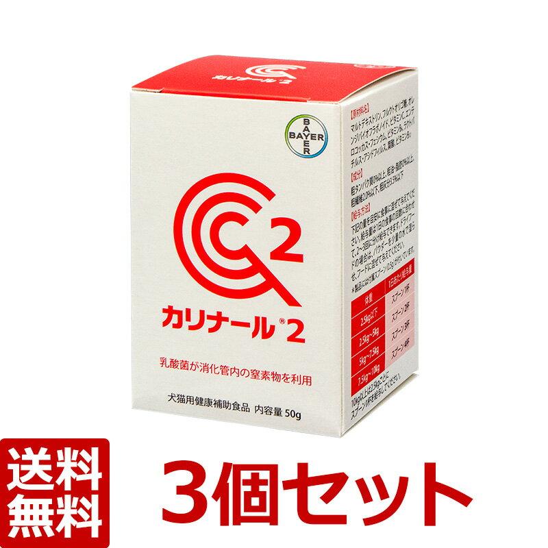 【あす楽】犬猫【カリナール2×3個】【50g×3個】【バイエル製薬】