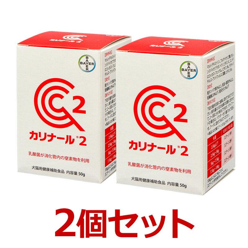 【あす楽】犬猫【カリナール2×2個】【50g×2個】【バイエル製薬】