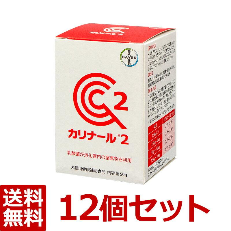 【あす楽】犬猫【カリナール2×12個!】【50g×12個!】【バイエル製薬】