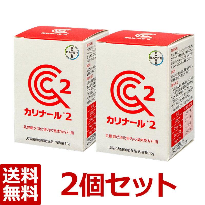 【あす楽】】【カリナール2×2個】【50g×2個】【バイエル製薬】