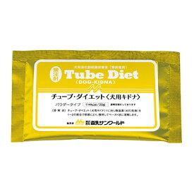 【あす楽】犬【チューブダイエット<犬キドナ>(20g×1包)TubeDietDog-KIDNA 森乳サンワールド