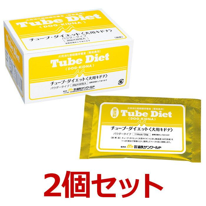 【あす楽】犬【チューブダイエット<犬キドナ>(20g×20包) ×2個セット】TubeDietDog-KIDNA森乳サンワールド