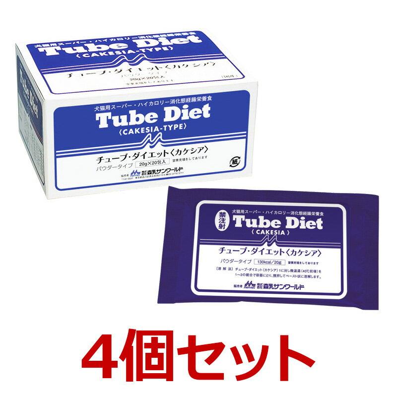 【送料無料】【チューブダイエット】【カケシア(スーパーハイカロリー) ×4箱セット!】【20g×20包】