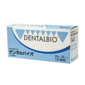 【あす楽】『デンタルバイオ 100粒×1個』犬猫【共立製薬】【口腔】【東北〜九州限定】