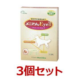 【メニわんEye2×3個セット!】【180粒】【ビール酵母】アスタキサンチンとビタミンEを手軽に補給。