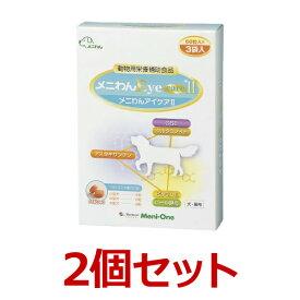 【メニわんEye care2【×2個セット!】】【180粒】(1粒250mg)【ビール酵母】