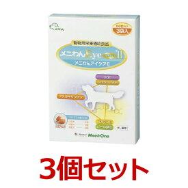 【メニわんEye care2【×3個セット!】】【180粒】(1粒250mg)【ビール酵母】