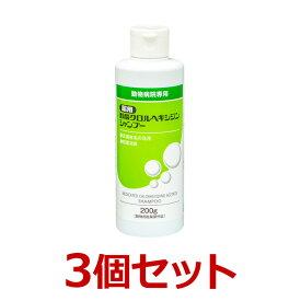 【3個セット】【クロルヘキシジンシャンプー 200g×3個】犬猫【フジタ製薬】200mL 薬用酢酸動物用
