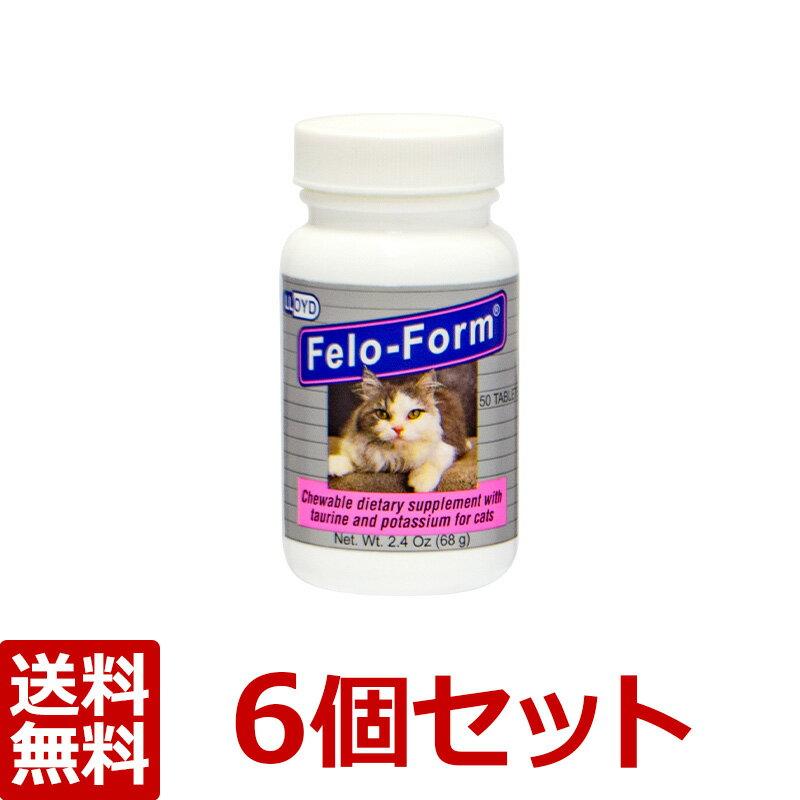 【フェロフォーム×6個】【50粒×6個】(猫ビタミン・ミネラルタブレット)Felo-Form