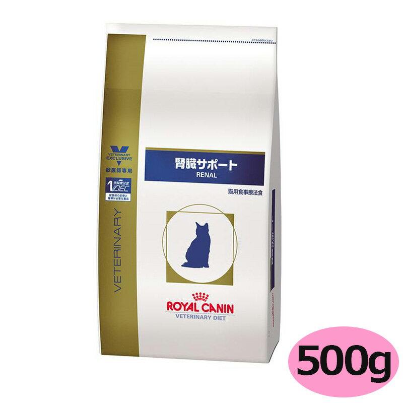 猫【腎臓サポート】【500g】【ドライタイプ】療法食 ロイヤルカナンジャポン合同会社 共立製薬株式会社