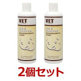 【BPO-3シャンプー473mL×2個】【共立製薬】VETSolutionS 473mL皮脂を取り除き皮膚と被毛を清潔にします。