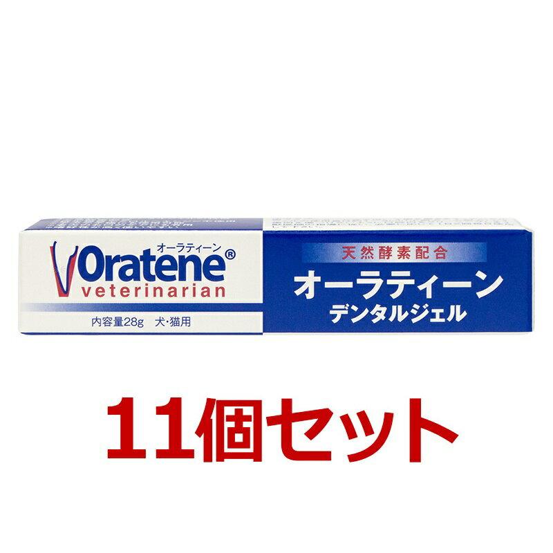 【あす楽】【オーラティーンデンタルジェル28mL×11個!】