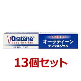 【13本セット】【オーラティーン デンタルジェル 28mL×13本!】(旧バイオティーンデンタルジェル)PKBジャパン天然酵素配合