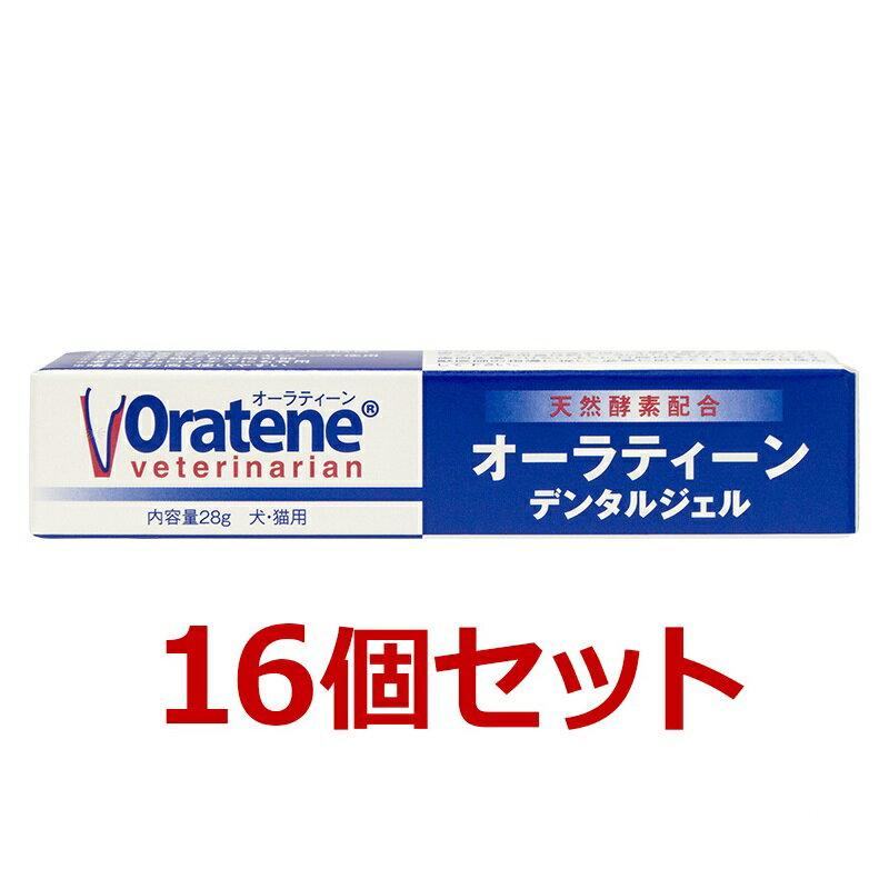【オーラティーンデンタルジェル28mL×16本】(旧バイオティーンデンタルジェル)PKBジャパン天然酵素配合