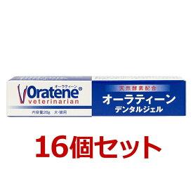 【16本セット】【オーラティーン デンタルジェル 28mL×16本】(旧バイオティーンデンタルジェル)PKBジャパン天然酵素配合