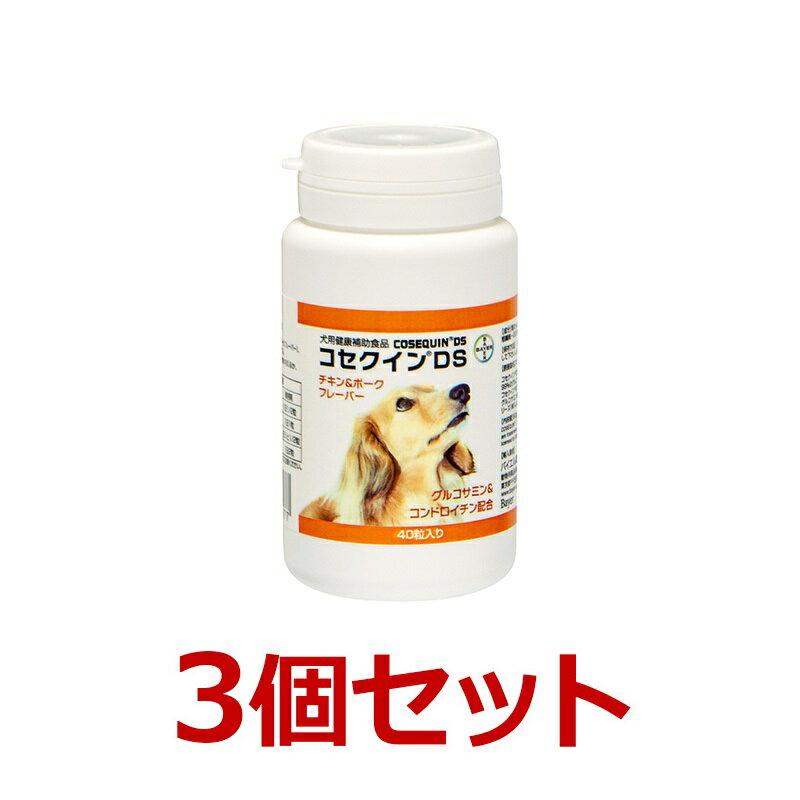 【あす楽】【コセクインDS 40粒×3個】犬【バイエル】コンドロイチン グルコサミン