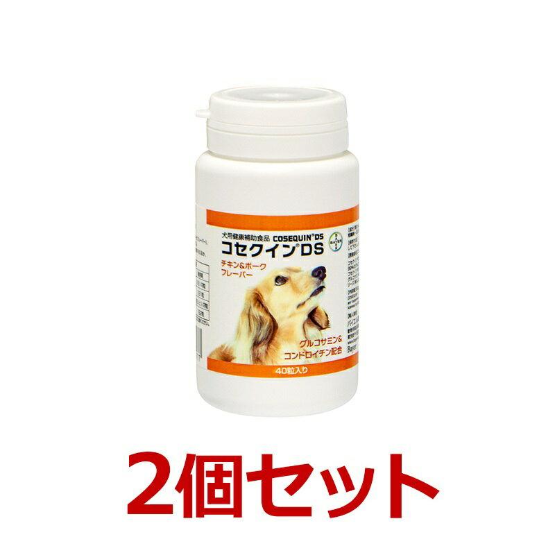 【あす楽】【コセクインDS 40粒×2個】犬 コンドロイチン グルコサミン