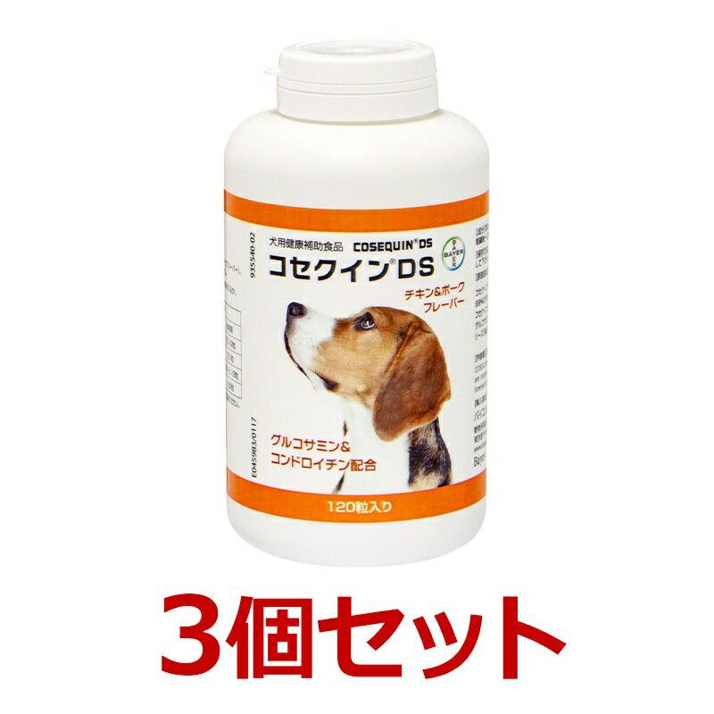 【あす楽】【コセクインDS 120粒×3個!】犬【バイエル】コンドロイチン グルコサミン