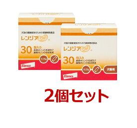 【あす楽】【レンジアレン 30包×2個】【犬猫用健康補助食品】Lenziaren(腎臓)