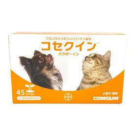 【あす楽】【コセクインパウダーイン 45】【45カプセル】犬猫【バイエル】コンドロイチングルコサミン【関節】