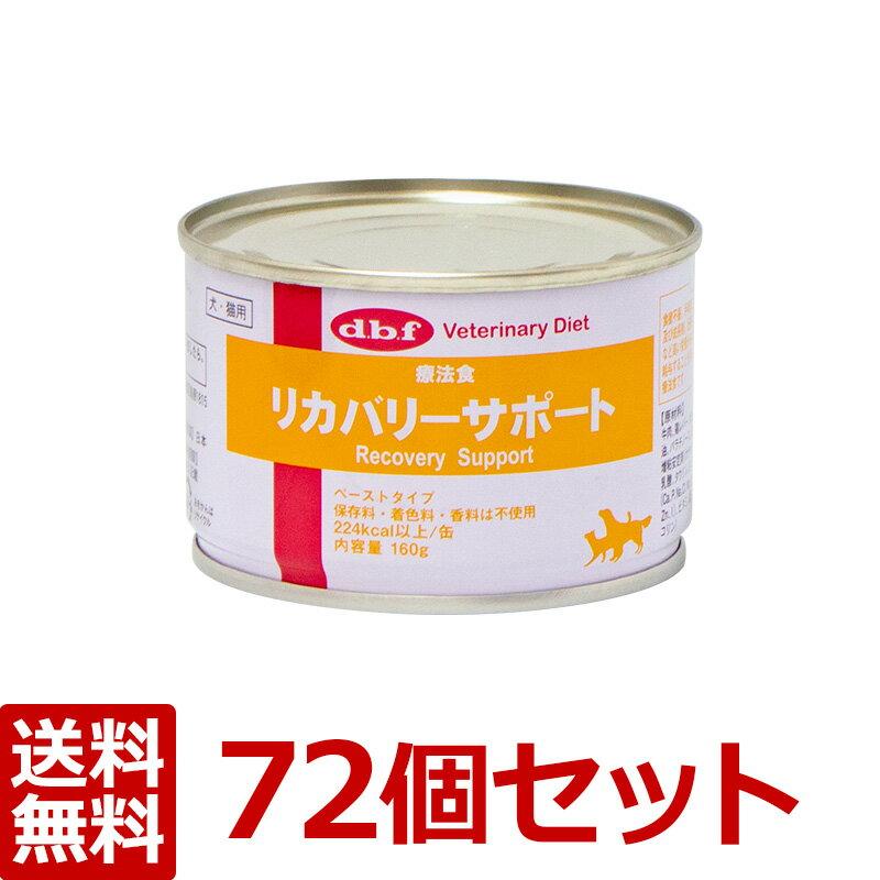 【3ケース分!】【d.b.f(デビフ)】【リカバリーサポート 160g】×【72個!】【犬猫用】【ペティエンスメディカル】【d.b.f Veterinary Diet】