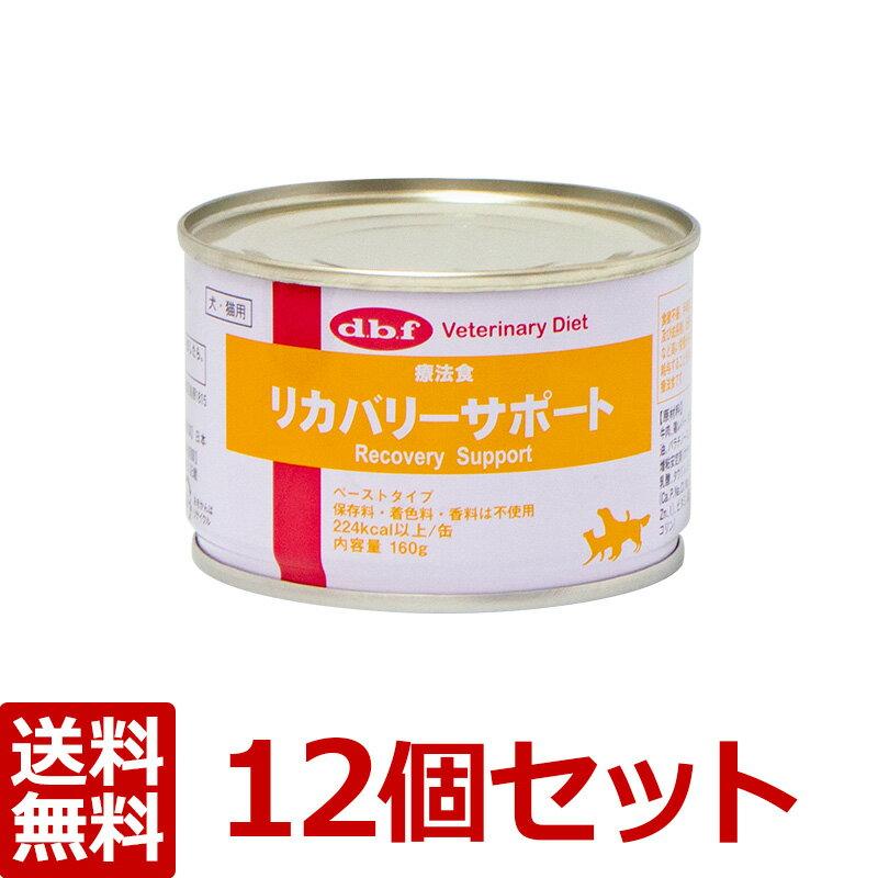 【あす楽】【d.b.f(デビフ)】【リカバリーサポート 160g】【×12缶!】【犬猫用】【ペティエンスメディカル】【d.b.f Veterinary Diet】