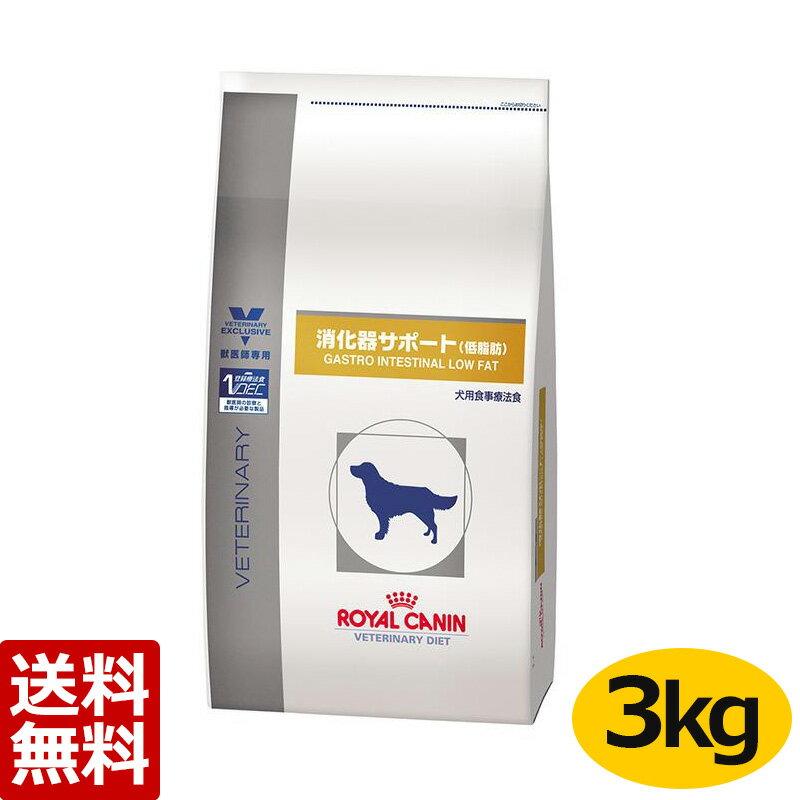 犬【消化器サポート(低脂肪)3kg袋】【smtb-k】【smtb-m】【ロイヤルカナン】