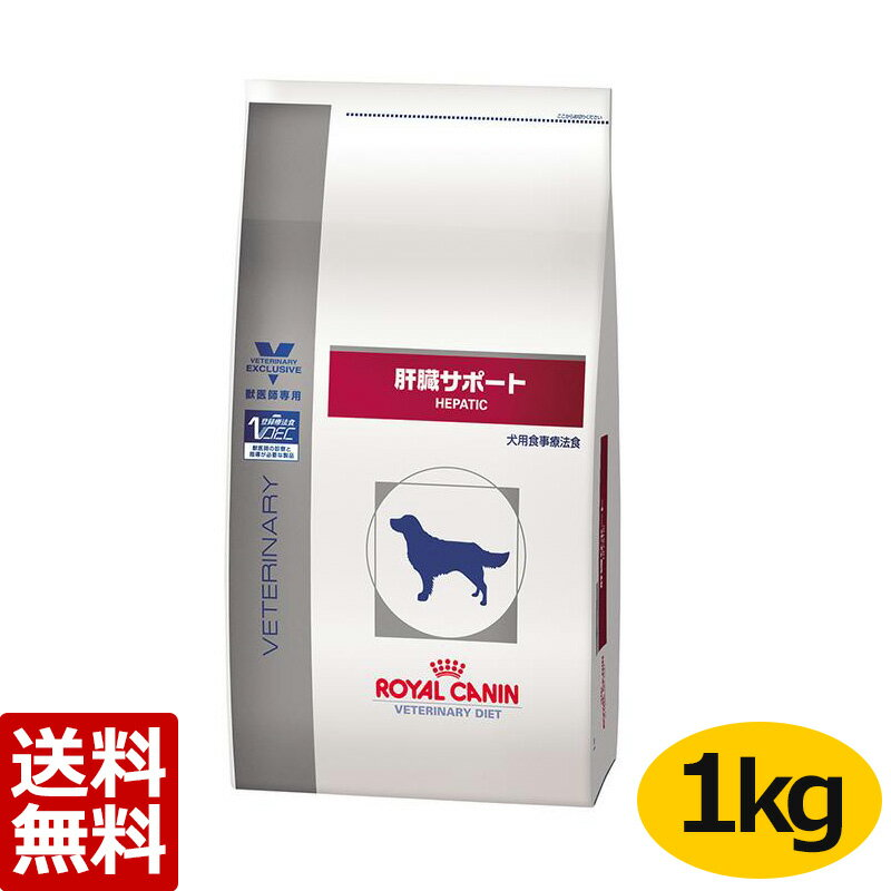 犬【肝臓サポート】【1kg】ドライ【smtb-k】【smtb-m】【ロイヤルカナン】