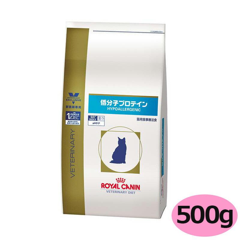 猫【低分子プロテイン ドライタイプ500g】 【ロイヤルカナン】