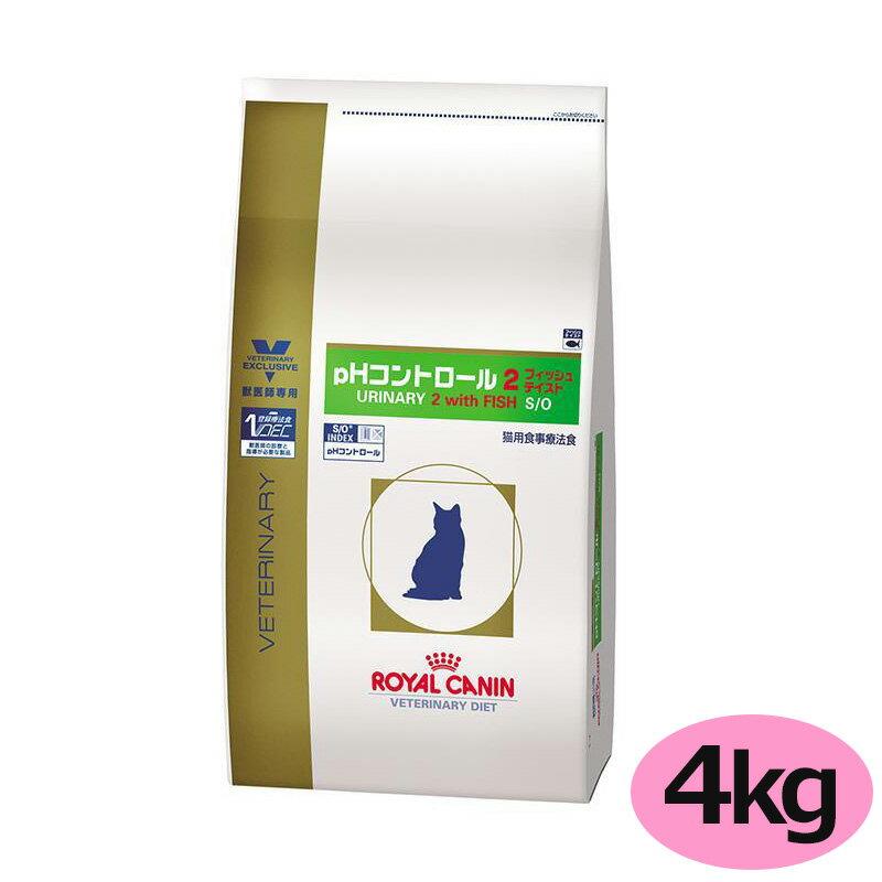 猫 pHコントロール2(フィッシュテイスト)4kg 【ロイヤルカナン】
