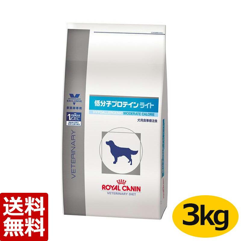 犬【低分子プロテイン ライト 3kg袋】【smtb-k】【ロイヤルカナン】