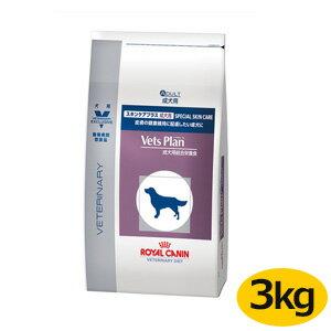 犬【Vets Plan】【スキンケアプラス】【成犬用】【3kg】敏感な皮膚の犬に/成犬の毎日の食事として【ROYAL CANIN】【ロイヤルカナン】【smtb-k】【smtb-m】