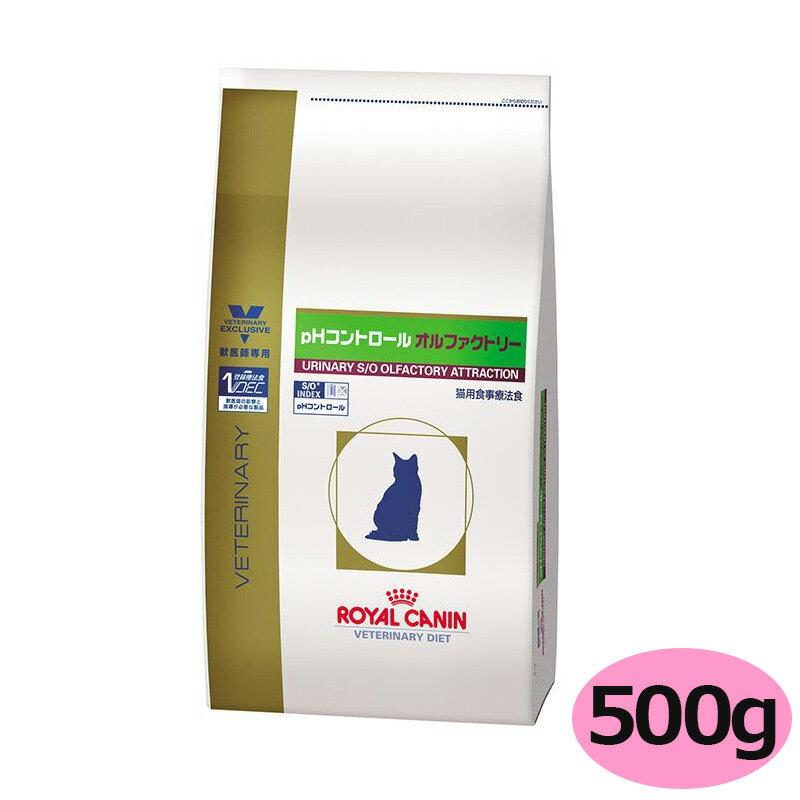 猫【pHコントロール オルファクトリー ドライ500g】【ロイヤルカナン】