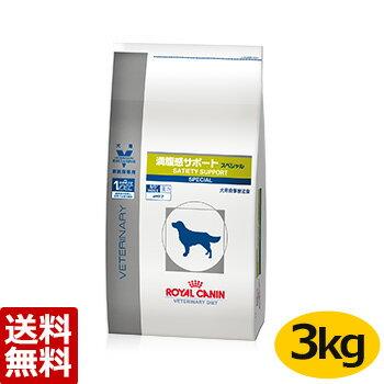 【満腹感サポートスペシャル 犬用 3kg】【ロイヤルカナン】