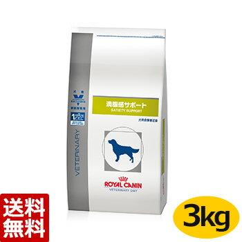 犬【満腹感サポート 3kg袋】【smtb-k】【smtb-m】【ロイヤルカナン】