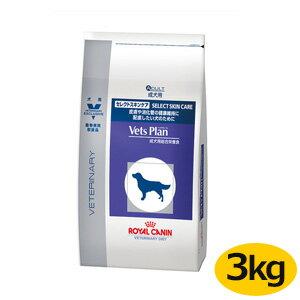 犬【Vets Plan】【セレクトスキンケア】【3kg】【ROYAL CANIN】【ロイヤルカナン】【smtb-k】【smtb-m】