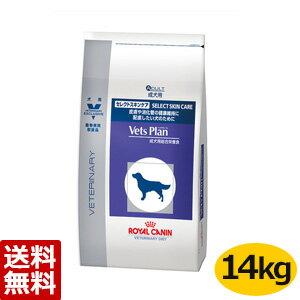 犬【Vets Plan】【セレクトスキンケア】【14kg】【ROYAL CANIN】【ロイヤルカナン】【smtb-k】【smtb-m】