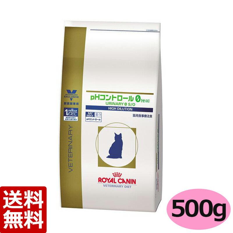 猫 pHコントロール0(ゼロ) 500g【ロイヤルカナン】