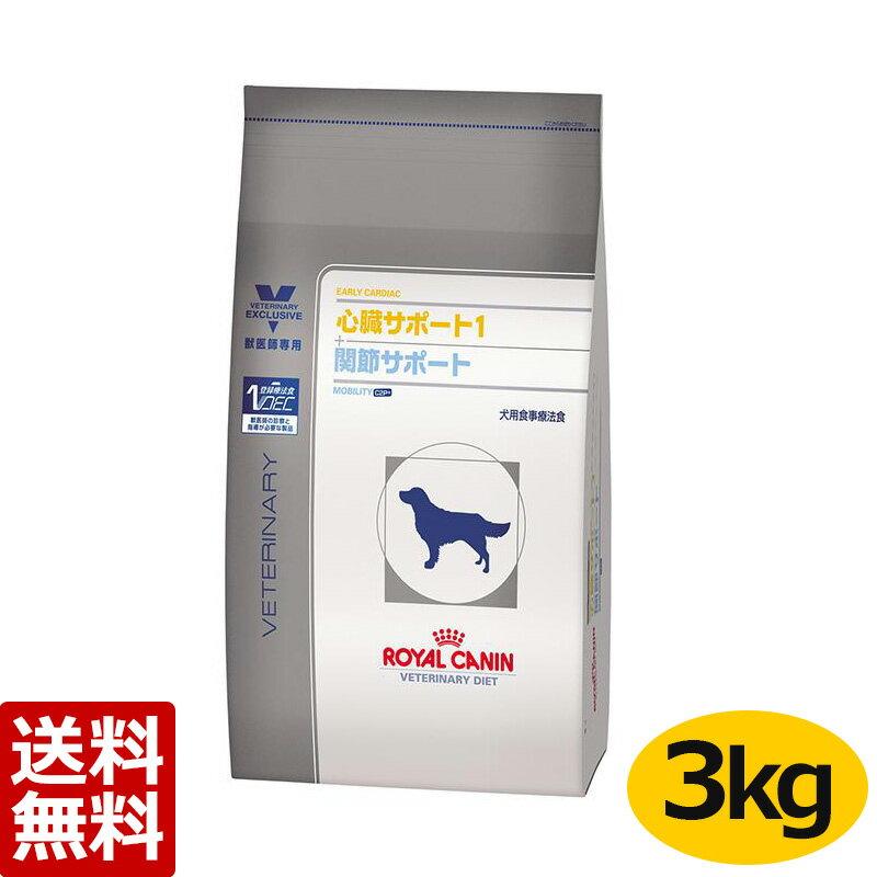 犬【心臓サポート1+関節サポート】【3kg】ドライ【smtb-k】【smtb-m】【ロイヤルカナン】