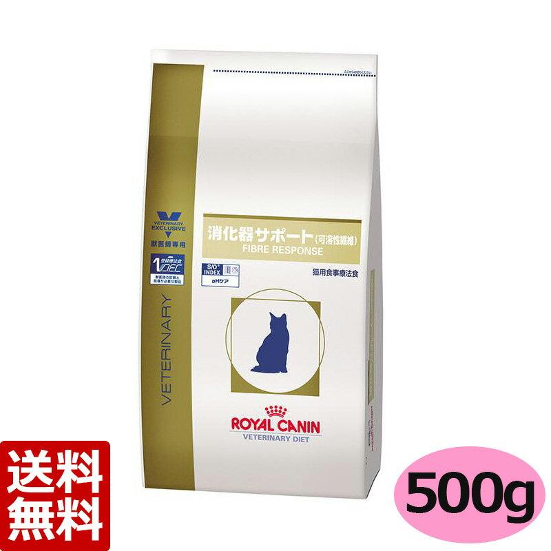 猫【消化器サポート(可溶性繊維)】【500g】【ロイヤルカナン】