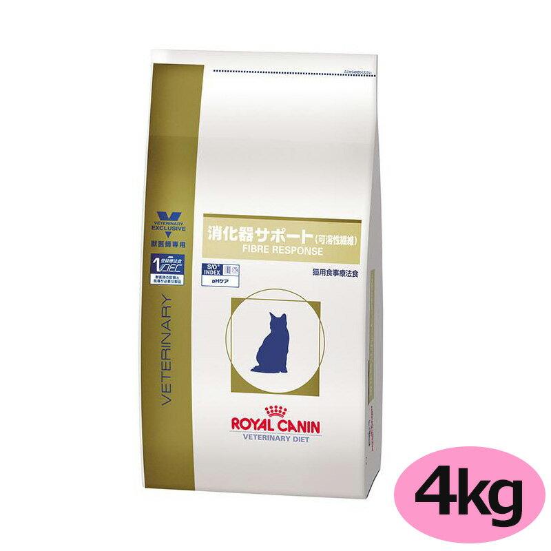 猫【消化器サポート(可溶性繊維)】【4kg】【ロイヤルカナン】
