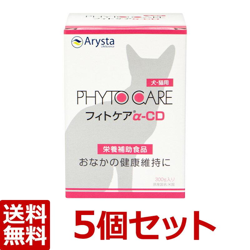 【フィトケアα-CD 300g【×5個セット!】】犬猫用アリスタヘルスアンドニュートリションサイエンス【smtb-k】