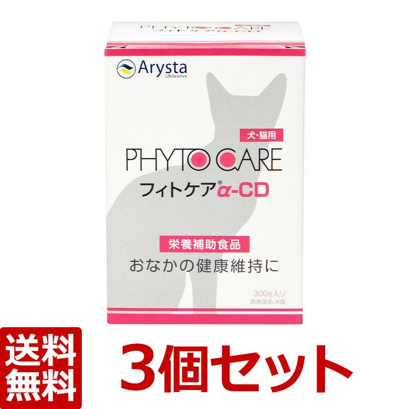 【フィトケアα-CD300g【×3個セット!】】アリスタヘルスアンドニュートリションサイエンス