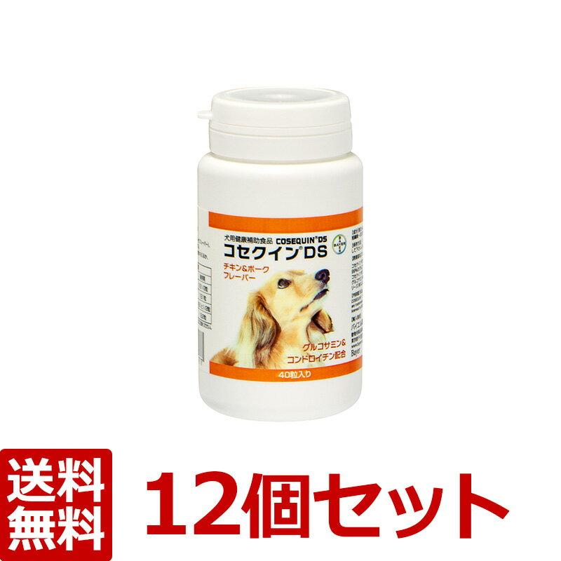 【コセクインDS40粒×12個】犬コンドロイチングルコサミン
