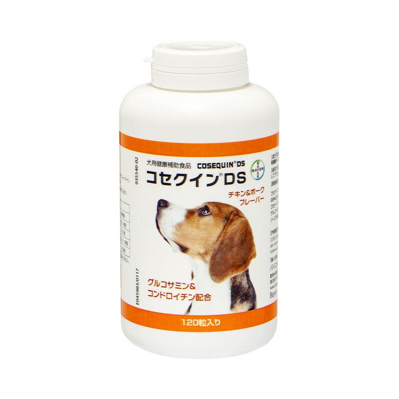 【あす楽】【コセクインDS 120粒】犬 コンドロイチン グルコサミン