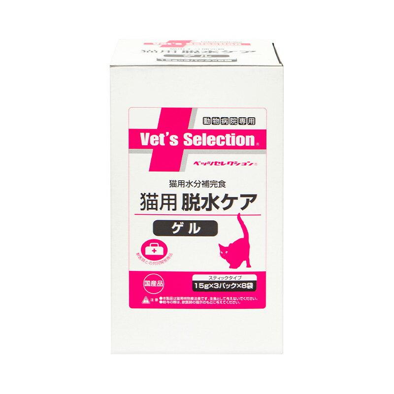 【あす楽】【ベッツセレクション】猫用【脱水ケア・ゲル 360g (15g×24本)】