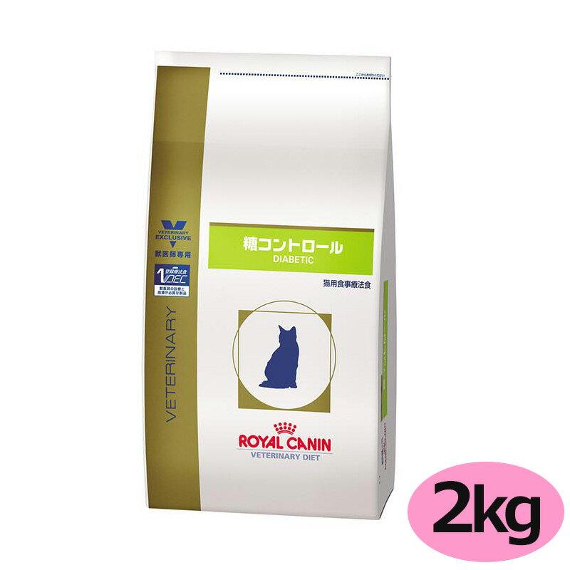 【猫】【糖コントロール】【2kg】【ロイヤルカナン】